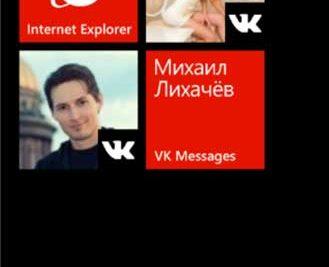 VK Messages 1
